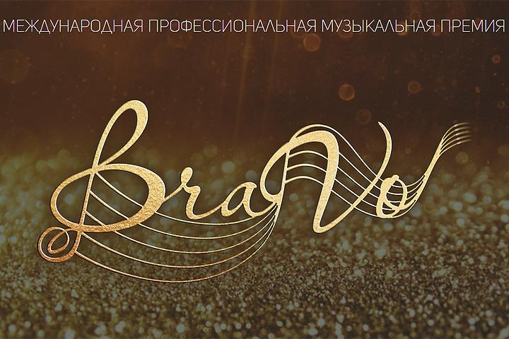 Юрий Григорович получил премию BraVo заслужение искусству