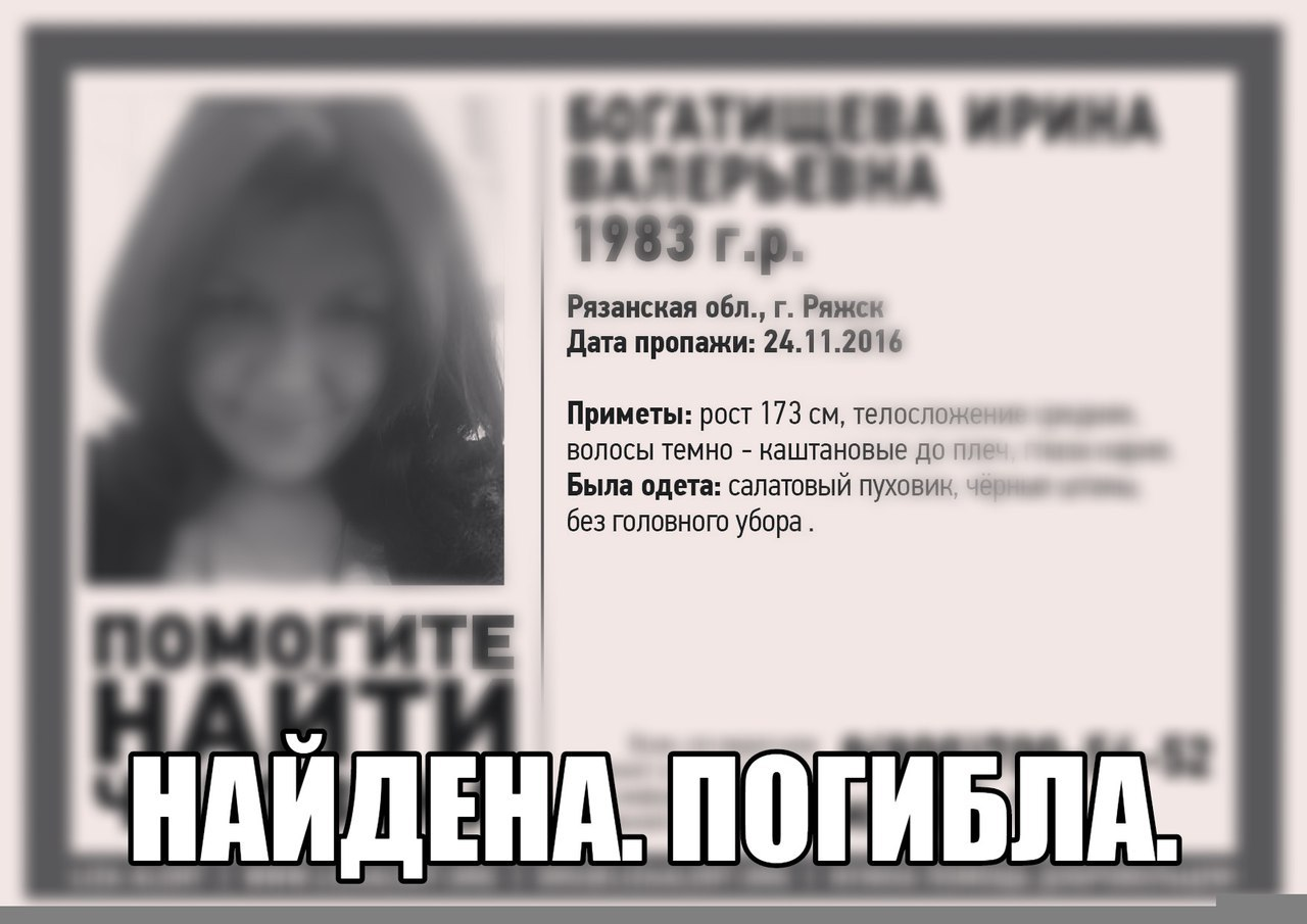ВРязанской области обнаружили тело женщины, пропавшей осенью 2014 года