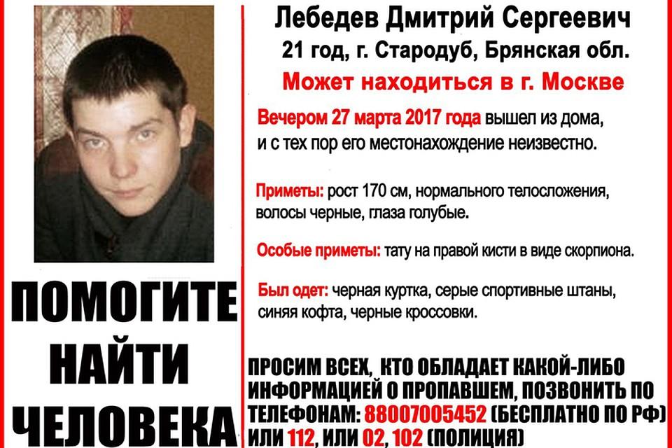 ВБрянске пропал парень статуировкой скорпиона