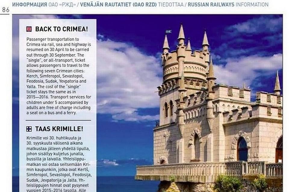Финская железнодорожная компания изъяла тираж журнала из-за рекламы поездок вКрым