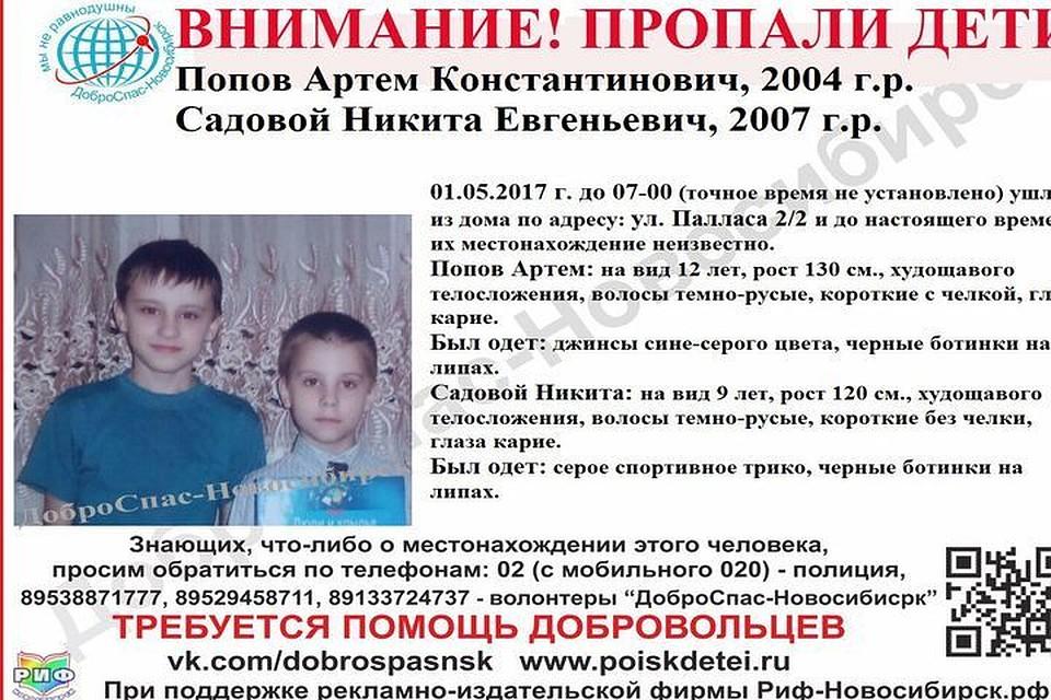 Двое детей пропали вНовосибирске