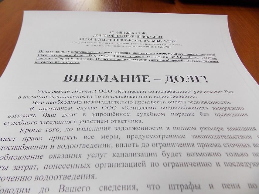 ВВолгограде объявили процентную амнистию позадолженности заводу