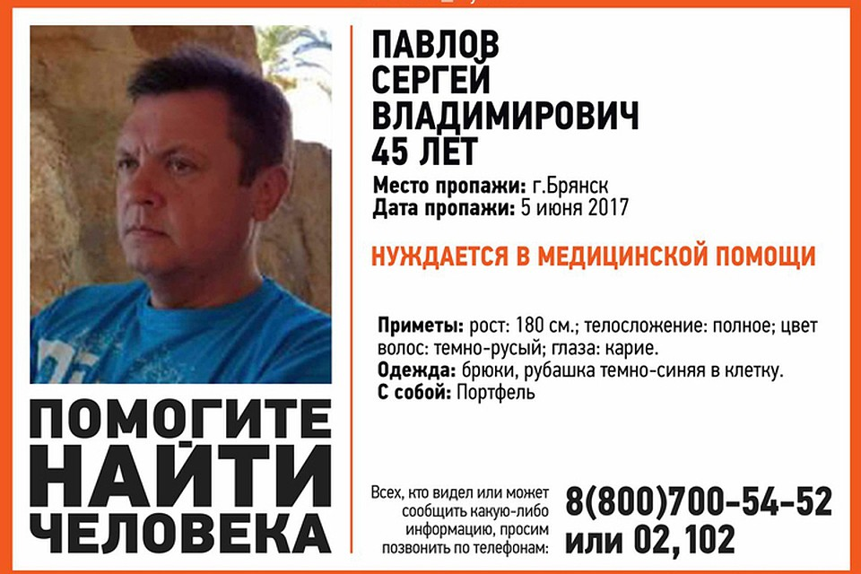 Пропавшего вБрянске 45-летнего Сергея Павлова отыскали живым
