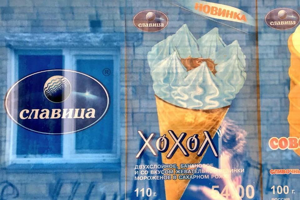 После «Обамки» от«Славицы» изЧелнов компания выпустила красноярского «Хохла»