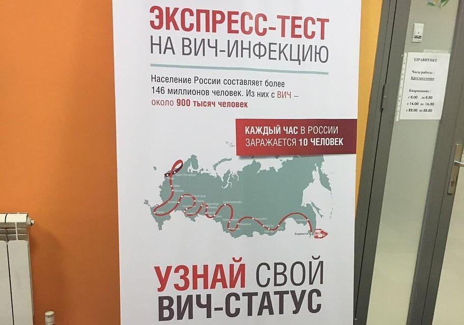 Пожелезным дорогам РФ проедет спецвагон акции поборьбе сВИЧ