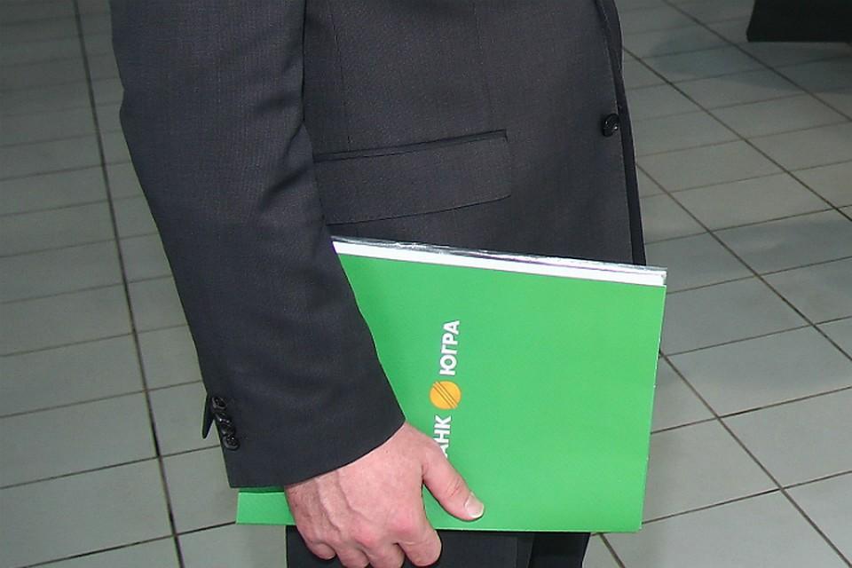 Банк «Югра» признан банкротом. Вкредитном заведении  уже назначили временного управляющего