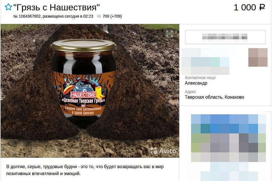 Гражданин Тверской области выставил на реализацию грязь с«Нашествия»