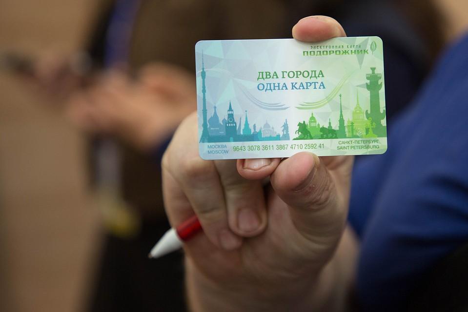 ВПетербурге пассажиры уже 20 000 раз воспользовались картами «Подорожник-Тройка»