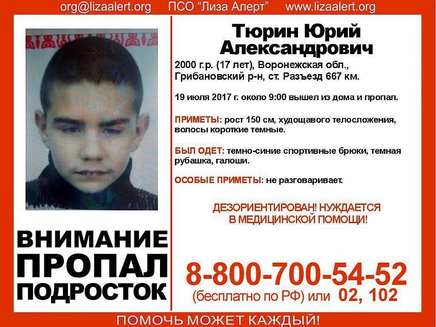 ВТульской области исоседних регионах ищут пропавшего подростка