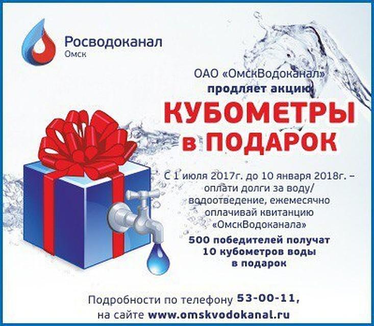 Подарок омске другу с