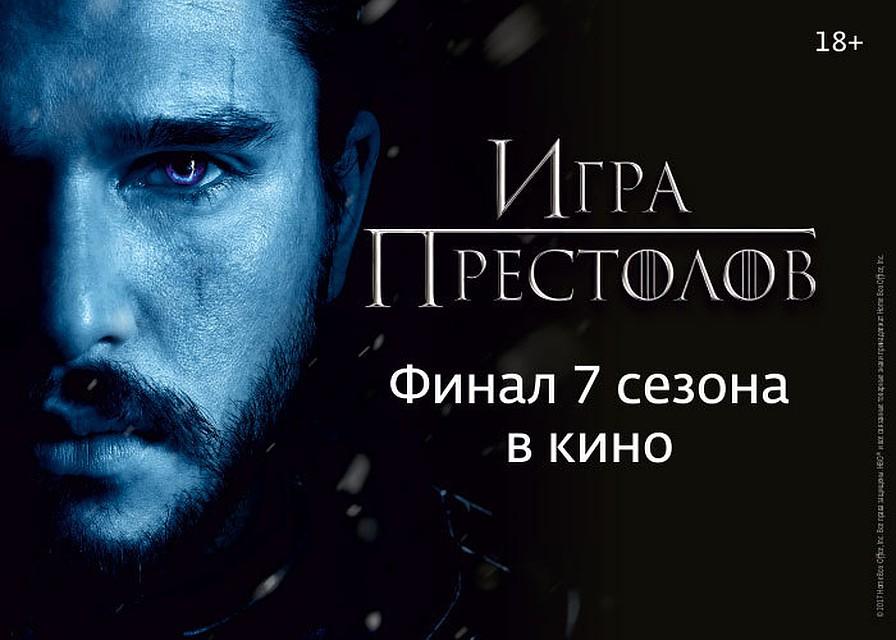 Финал 7-го сезона «Игры престолов» покажут в кинозалах 7 городовРФ