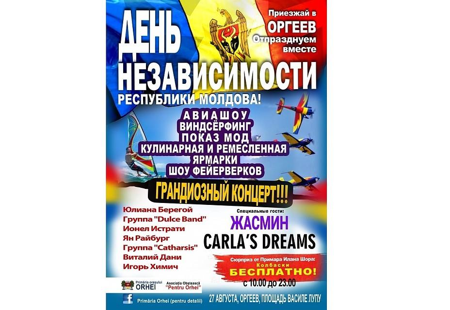 Сценарий концерта дня независимости республики беларусь