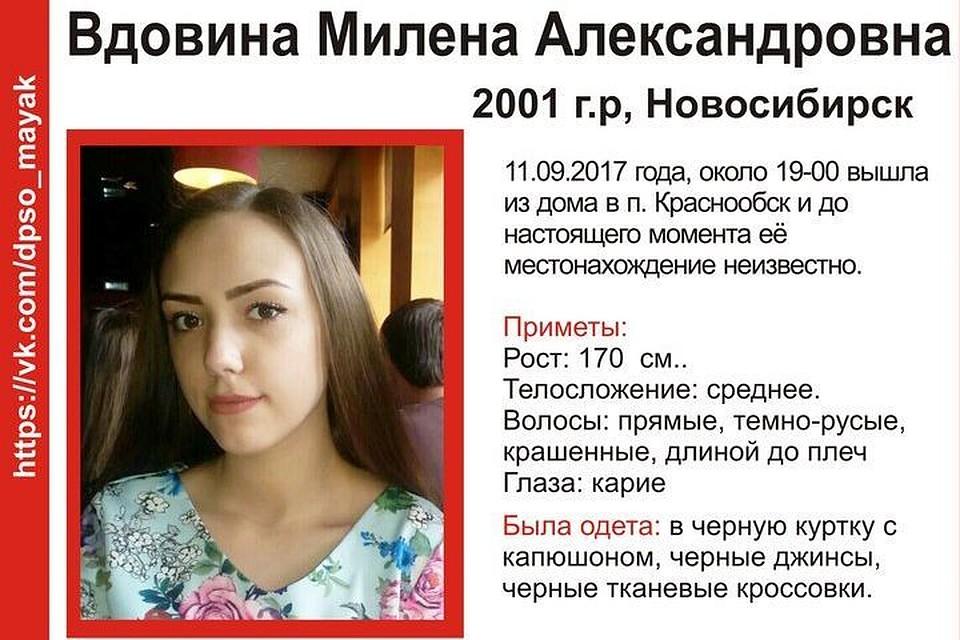 ВНовосибирской области пропала 16-летняя девушка