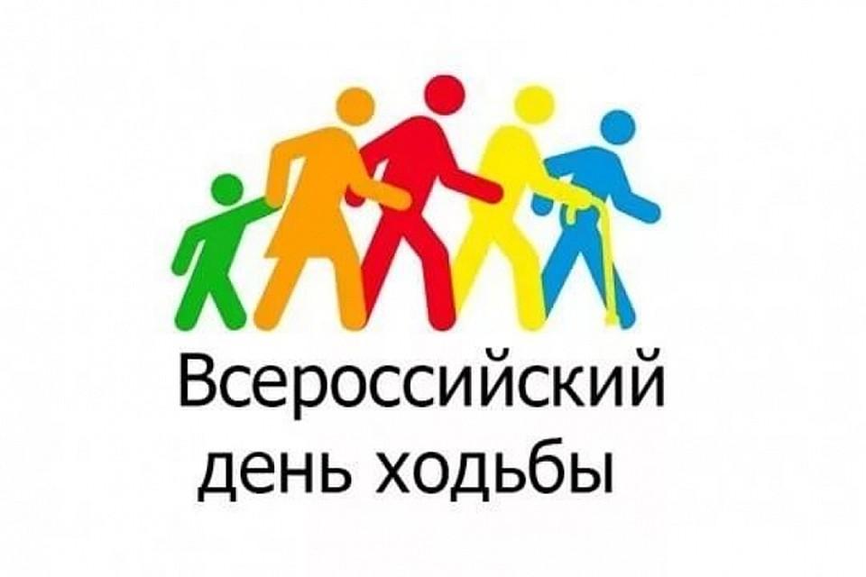 Всероссийский день ходьбы пройдет наСтолбах
