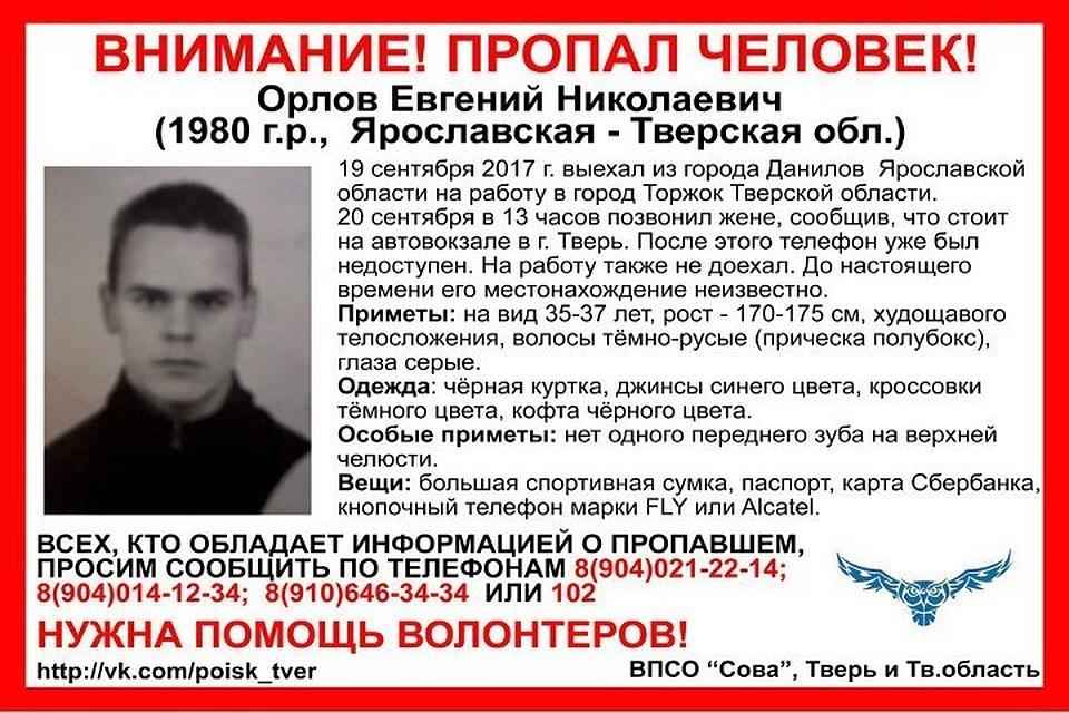 ВЯрославской области пропал 36-летний мужчина