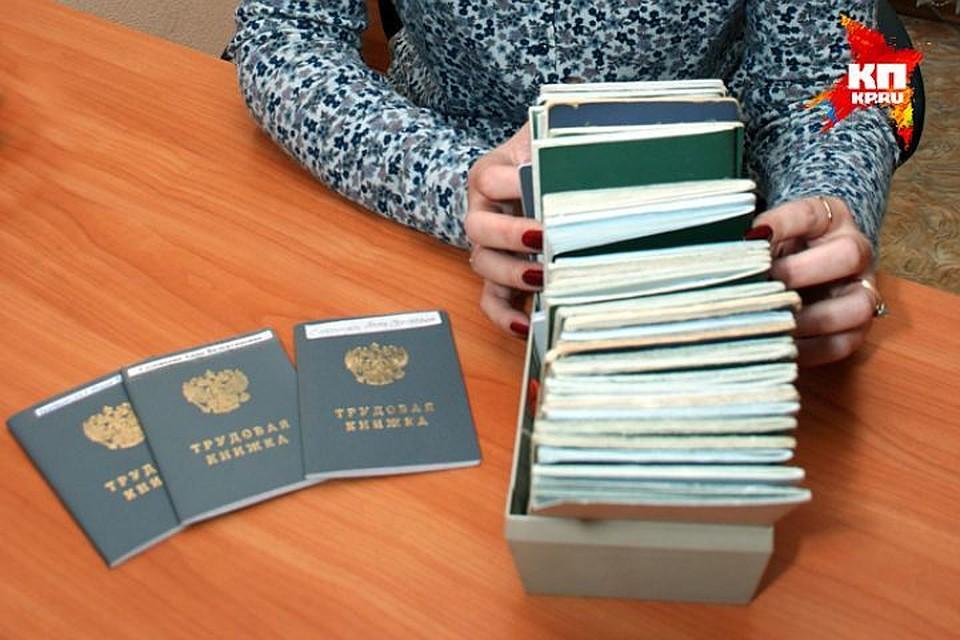 Электронные трудовые книжки появятся в Российской Федерации не доэтого 2019-ого года — МинтрудРФ