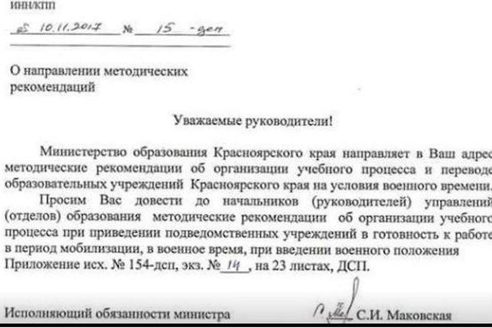 ВКрасноярске школы переведут наусловия «военного времени»