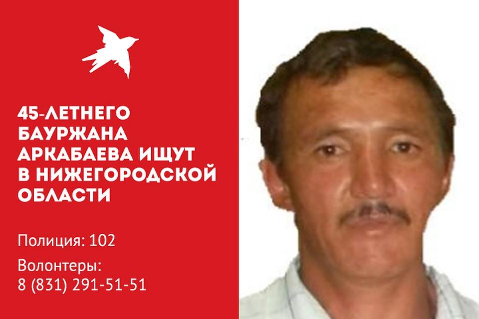 ВНижегородской области ищут пропавшего жителя Оренбурга Бауржана Аркабаева