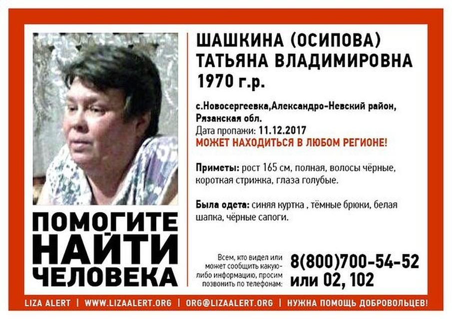 Пропавшая вАлександро-Невском районе 47-летняя женщина найдена
