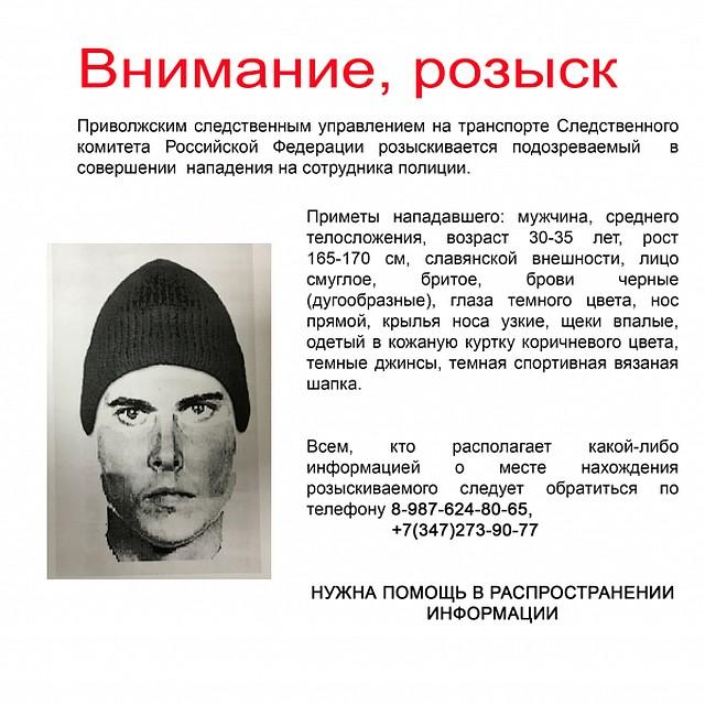 ВЧелябинской области совершено нахальное нападение наполицейского