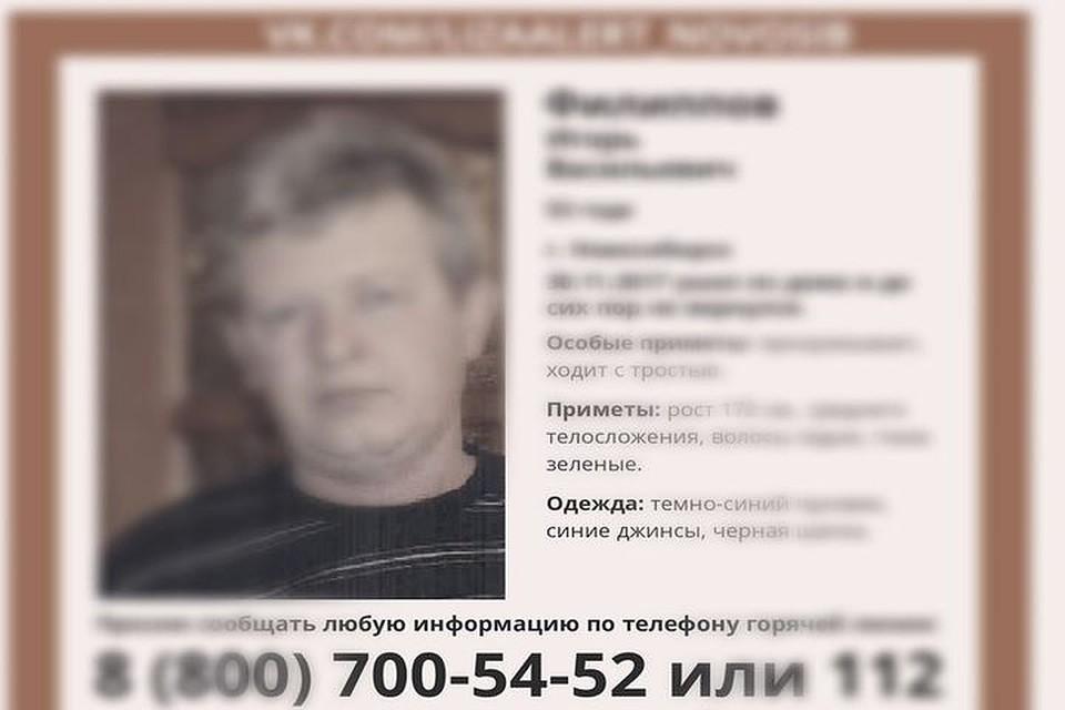 ВНовосибирске отыскали мертвого человека, который пропал вначале осени