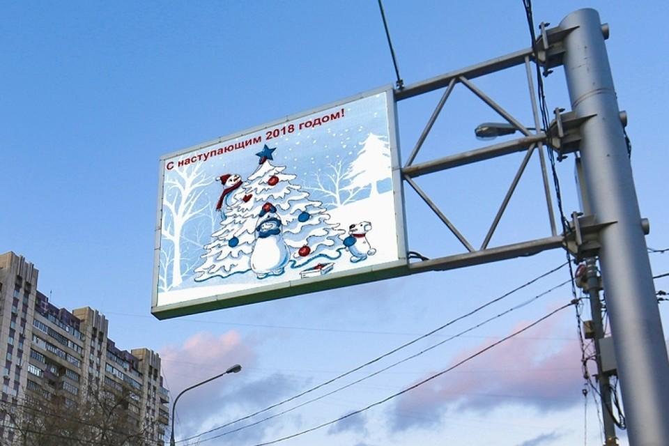 Новогодние пожелания начали транслировать электронные табло на трассах столицы