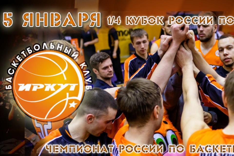 Баскетбольный клуб «Иркут» сыграет 5 и8января два домашних матча