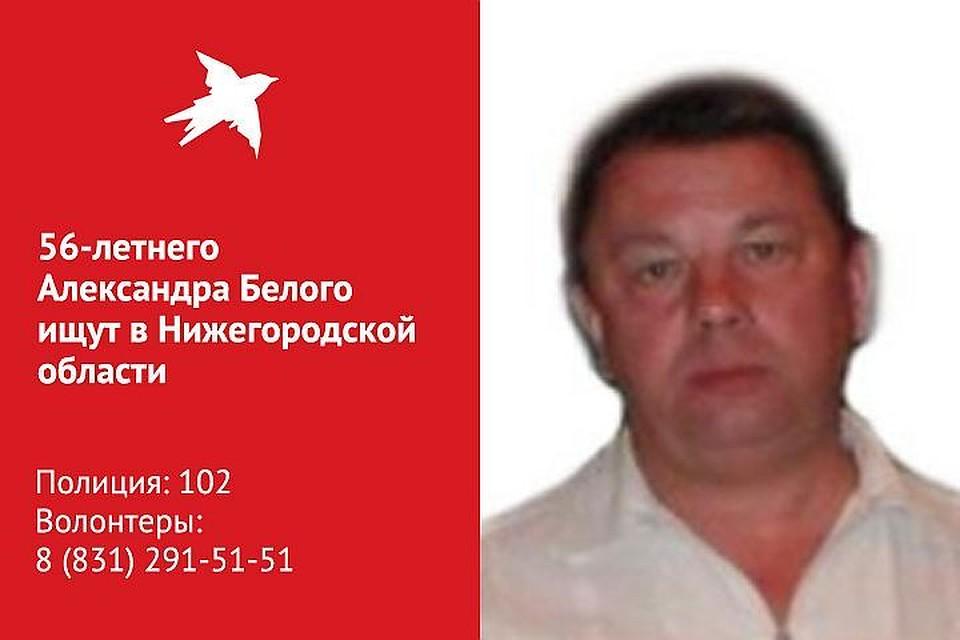 56-летний Александр Белый пропал при странных обстоятельствах в Нижегородской области