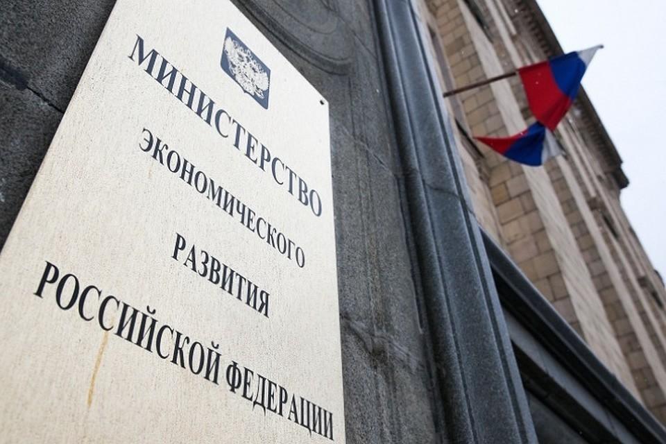 Руководитель министра финансов объявил оросте ВВП в1,4-1,8%