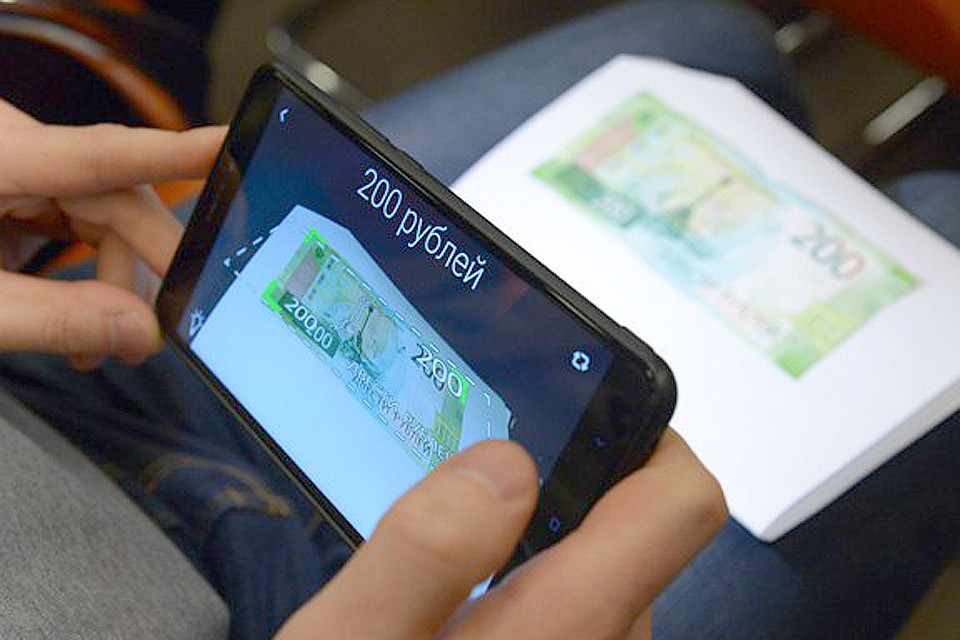 Выпущено приложение для проверки новых банкнот в200 и2000 руб.