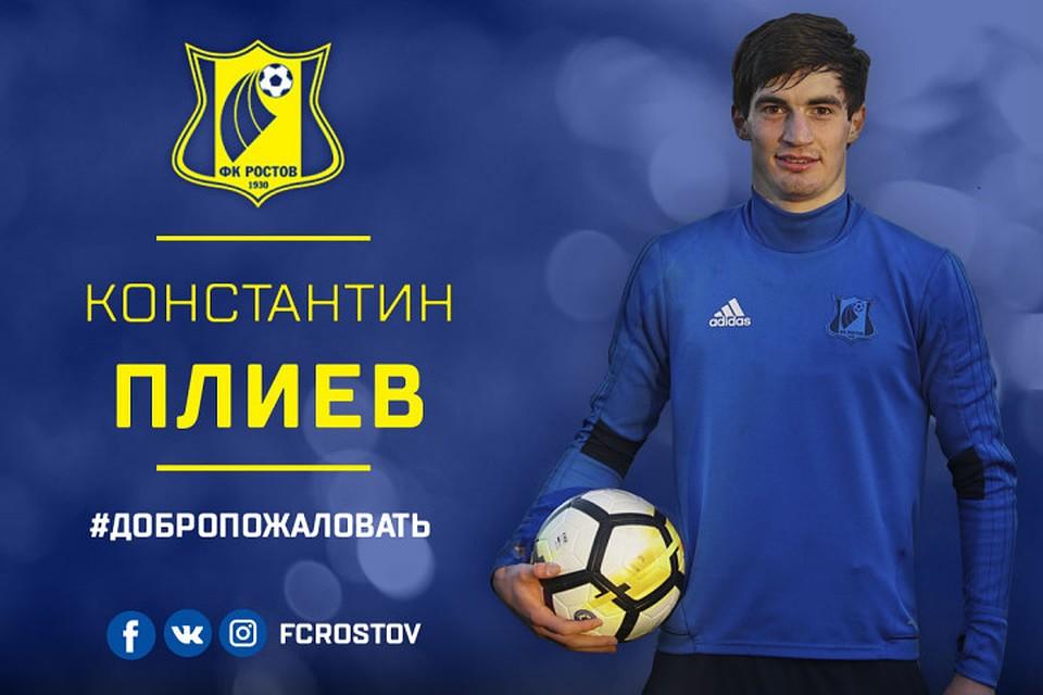 Новый игрок появился вФК «Ростов», невзирая надолги