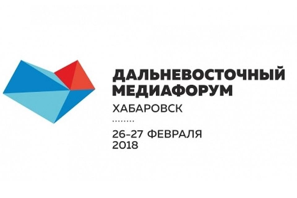 Дальневосточный медиафорум стартовал вХабаровске