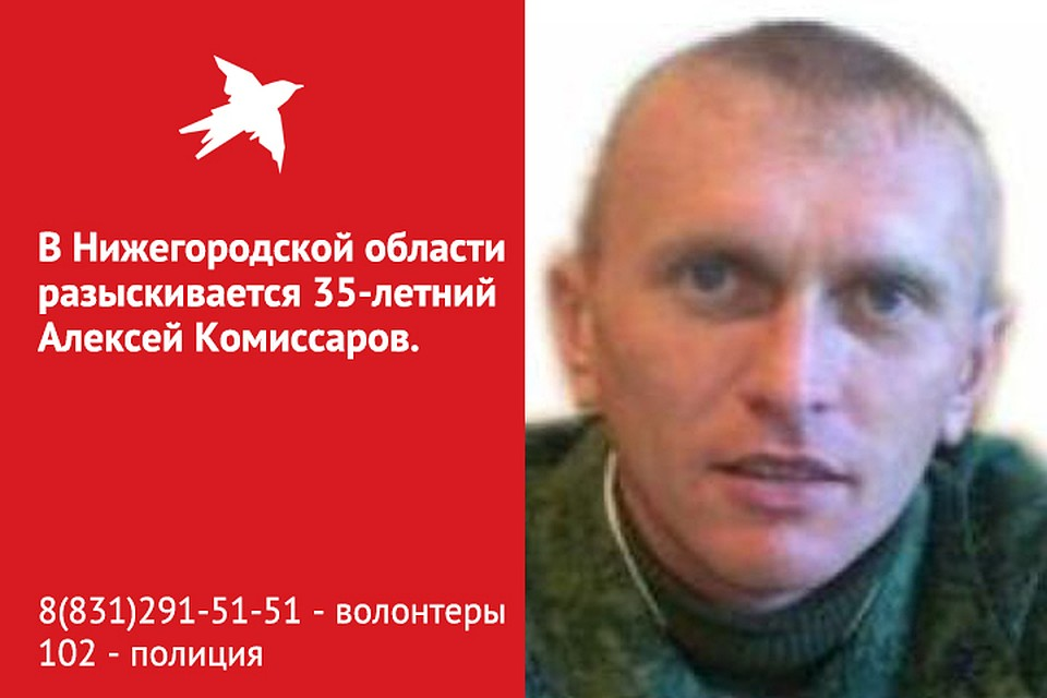 ВНижегородской области пропал 35-летний Алексей Комиссаров