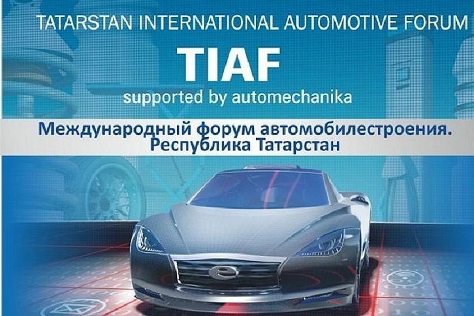 ВКазани открылся четвертый международный форум автомобилестроения TIAF