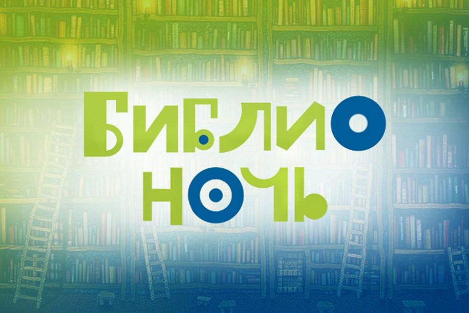 В 2018г. акция «Библионочь» пройдет неменее чем на1500 площадках— Аристархов