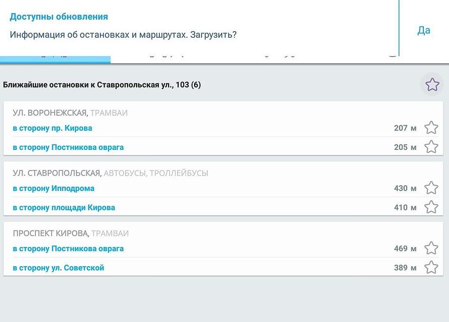 «Прибывалка-63» заговорит по-самарски иначнет следить заэлектричками