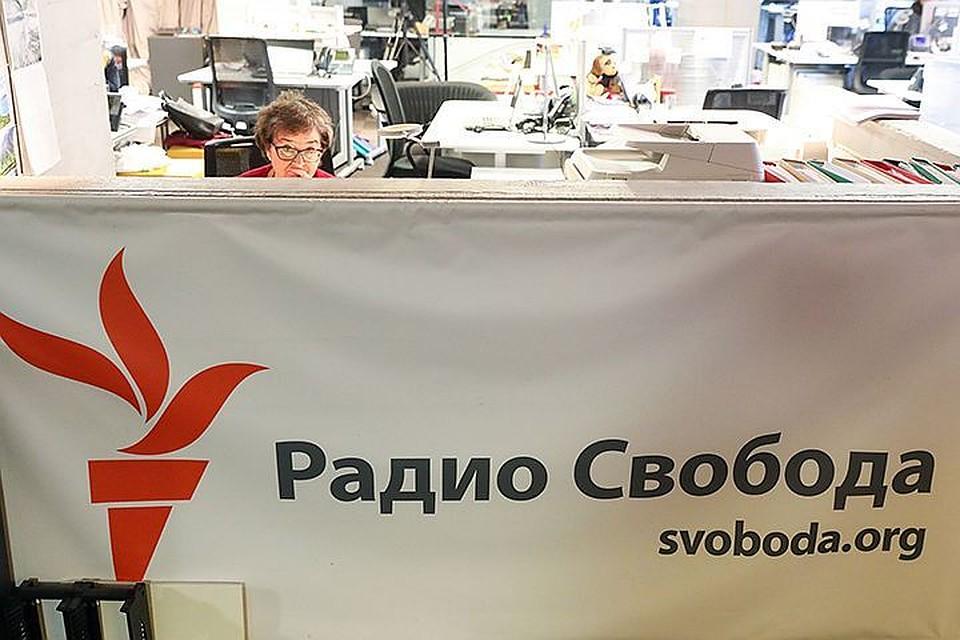 Радио «Свобода» оштрафовали на100 тыс.
