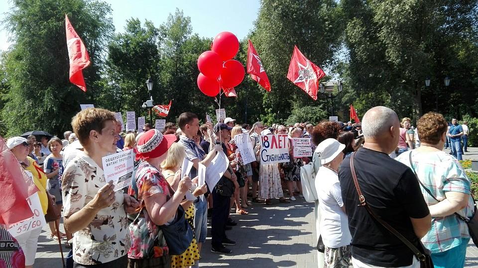 В Российской Федерации прошли митинги против поднятия пенсионного возраста