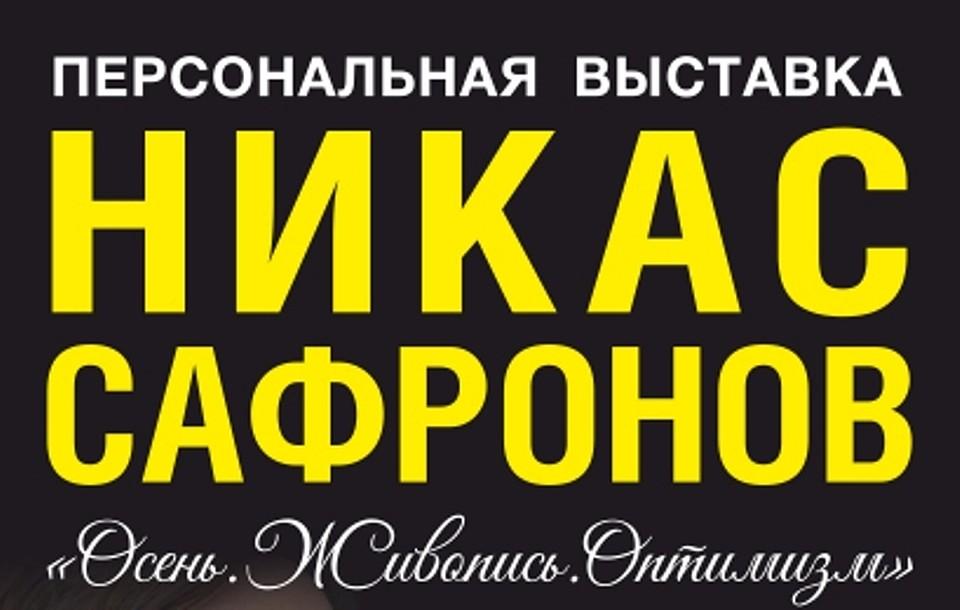 ВКурске открылась выставка Никаса Сафронова