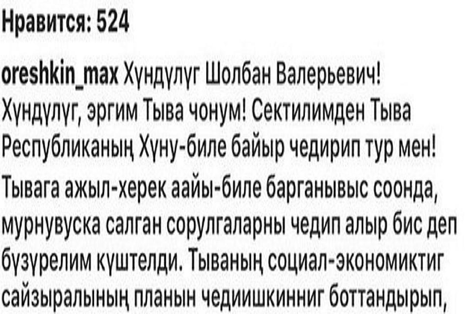Кто помог министру написать послание на незнакомом языке, не сообщается.