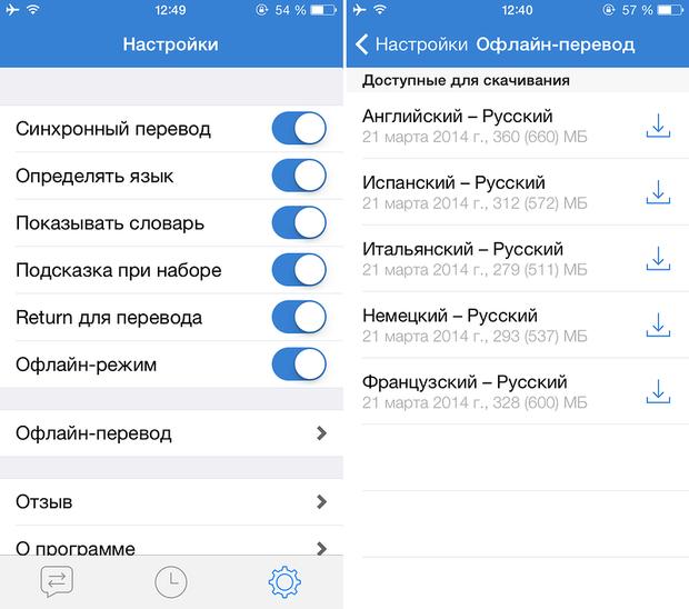 Скачать яндекс переводчик онлайн с английского на русский правильный
