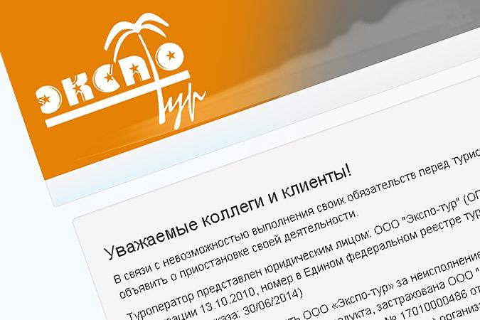 """В среду, 30 июля, о приостановке деятельности объявил петербургский туроператор """"Экспо-тур"""""""