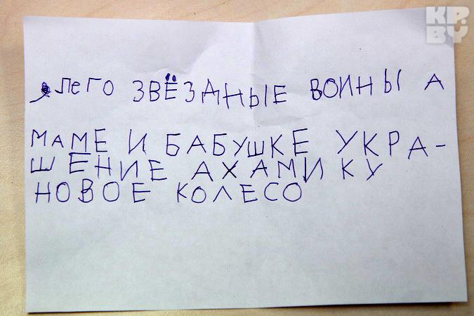 Письма Деду Морозу. Вот о чем просят дети.