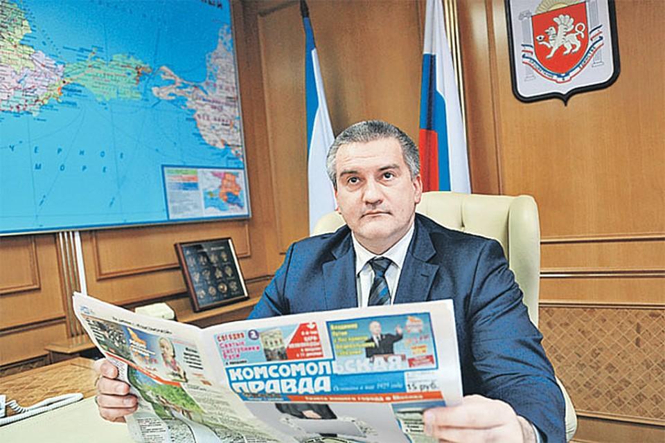 На столе в рабочем кабинете главы Крыма есть и «Комсомолка».
