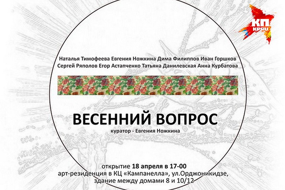 Воронежские художники ответили на весенние вопросы