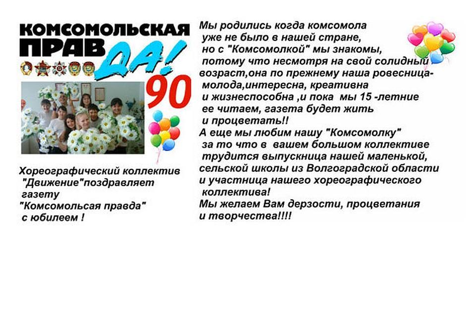 Поздравление коллектива газеты 64