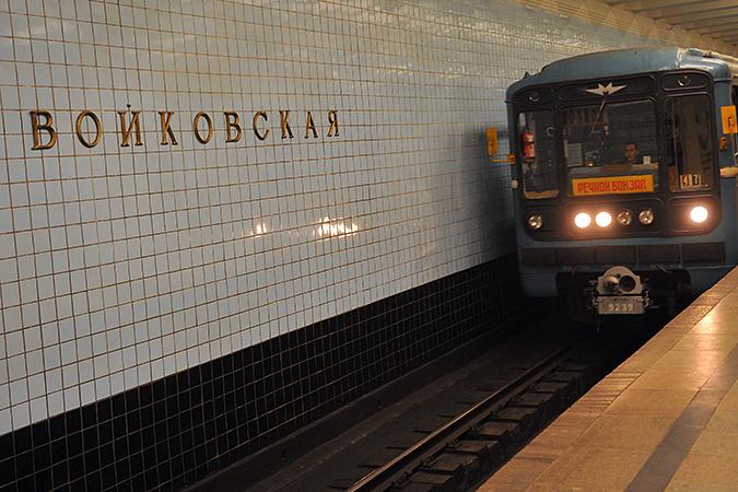 Следующая станция - «Войковская»: http://www.msk.kp.ru/daily/26458.5/3331684/