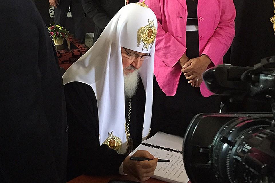 Патриарх оставил запись в книге гостей