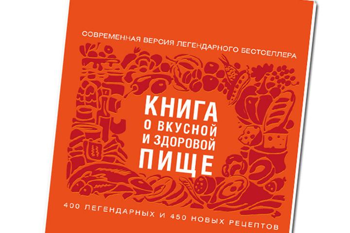 Издательство «Эксмо» подготовило римейк золотой кулинарной энциклопедии сталинской эпохи