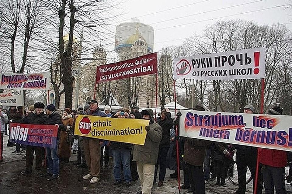 Русские жители стран Балтии упорно боролись и продолжают бороться за право их детей учиться на родном языке. Фото: с сайта zapchel.lv